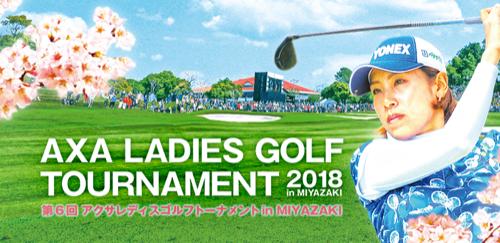 第6回 アクサレディスゴルフトーナメント in MIYAZAKI を応援します。